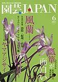 園芸Japan 2017年 06 月号 [雑誌] 画像