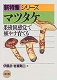 マツタケ―果樹園感覚で殖やす育てる (新特産シリーズ)