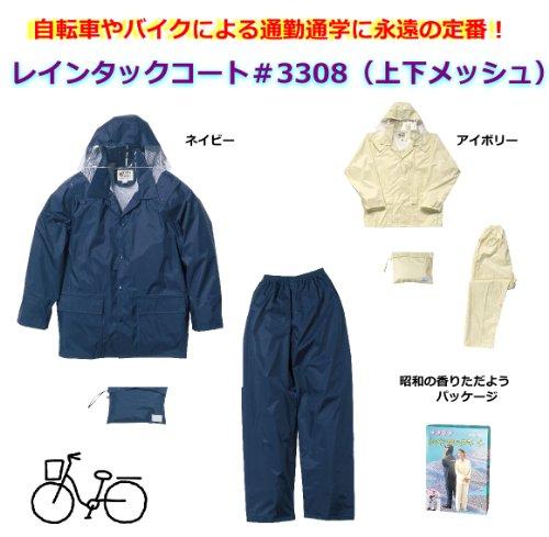 (カジメイク)KAJIMEIKU自転車バイク用通勤通学レインタックコートメッシュタイプ 3308 (上下セット)ネイビMサイズ