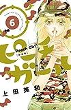 ピーチガール 新装版(6) (別冊フレンドコミックス)