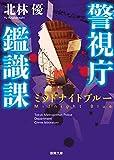 ミッドナイトブルー: 警視庁鑑識課 (徳間文庫)
