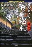 五木寛之の百寺巡礼 ガイド版 第四巻 滋賀・東海 (TRAVEL GUIDEBOOK) 画像