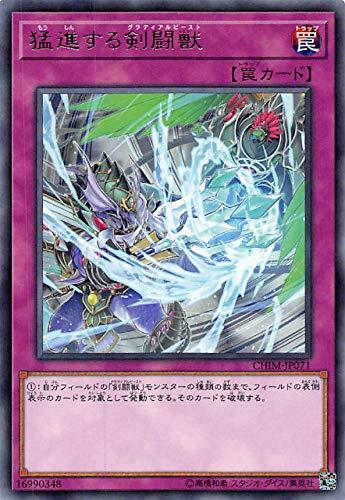 遊戯王 CHIM-JP071 猛進する剣闘獣 (日本語版 レア) カオス・インパクト