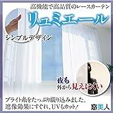 窓美人 リュミエール 遮像 UVカット 夜も外から見えにくい レースカーテン 幅100×丈133cm 2枚組 遮熱 洗える 省エネ
