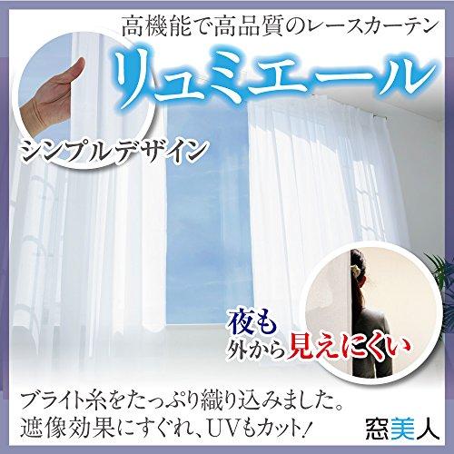 窓美人 リュミエール 遮像 UVカット 夜も外から見えにくい レースカーテン 幅100×丈148cm 2枚組 遮熱 洗える 省エネ