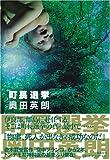 町長選挙 [単行本] / 奥田 英朗 (著); 文藝春秋 (刊)