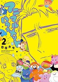 アニマルハラスメント(2) (ヤングマガジンコミックス)
