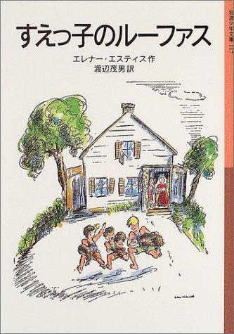 すえっ子のルーファス (岩波少年文庫)の詳細を見る