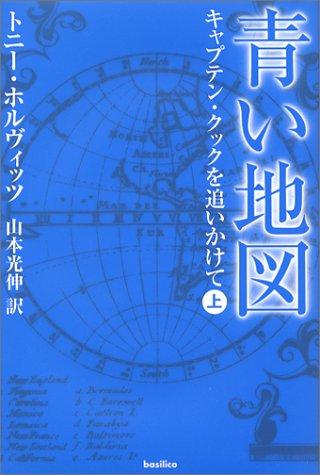 青い地図~キャプテン・クックを追いかけて~(上)の詳細を見る