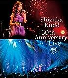 【早期購入特典あり】Shizuka Kudo 30th Anniversary Live 凛 通常盤Blu-ray(工藤静香オリジナルポストカード3枚セット)