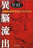「異脳」流出―独創性を殺す日本というシステム 画像