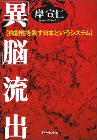 「異脳」流出―独創性を殺す日本というシステムの詳細を見る