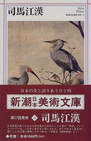 司馬江漢 (新潮日本美術文庫 (15))