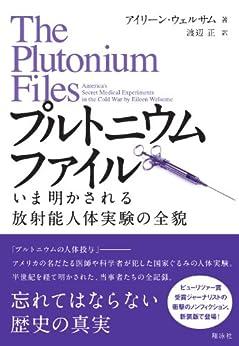 [Eileen Welsome]のプルトニウムファイル
