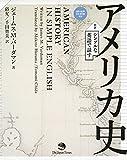 シンプルな英語で話すアメリカ史(英和対訳 CD-ROM付き)
