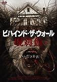ビハインド・ザ・ウォール 呪縛館 [DVD]