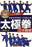 【Amazon.co.jp 限定】わかりやすさにこだわった太極拳二十四式