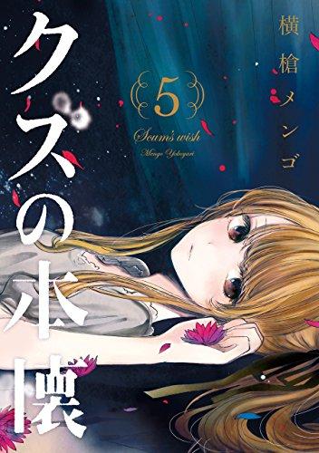 クズの本懐 5巻 (デジタル版ビッグガンガンコミックス)の詳細を見る