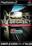 「THE 通勤電車運転士 ~電車でGO!3通勤編~」の画像