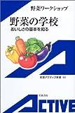野菜の学校―おいしさの基本を知る (岩波アク...