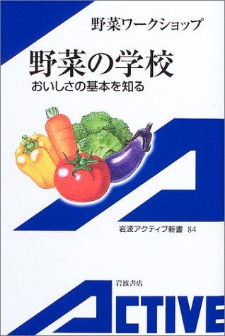 野菜の学校―おいしさの基本を知る (岩波アクティブ新書)の詳細を見る