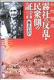 台湾秘話 霧社の反乱・民衆側の証言