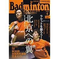 Badminton MAGAZINE (バドミントン・マガジン) 2008年 04月号 [雑誌]