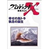 プロジェクトX 挑戦者たち 第V期 幸せの鳥トキ 執念の誕生 [DVD]