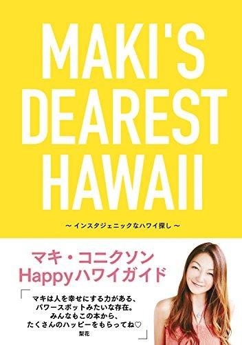 MAKI'S DEAREST HAWAII インスタジェニックなハワイ探し (地球の歩き方)