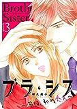 ブラ・シス ~弟は、私の恋人~(話売り) #3