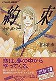 約束―大姫・夢がたり (コバルト文庫)