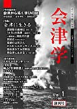 会津学 (Vol.1) 画像