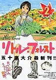 リトル・フォレスト(2) (ワイドKC)