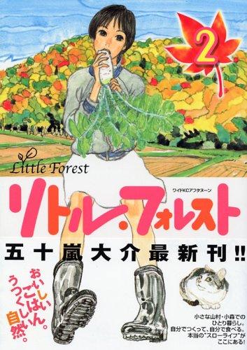 リトル・フォレスト(2) (ワイドKC アフタヌーン)