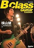 横山健/B Class Guitar Lesson[DVD] (<DVD>)
