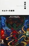 キルケーの毒草 (カッパノベルス)