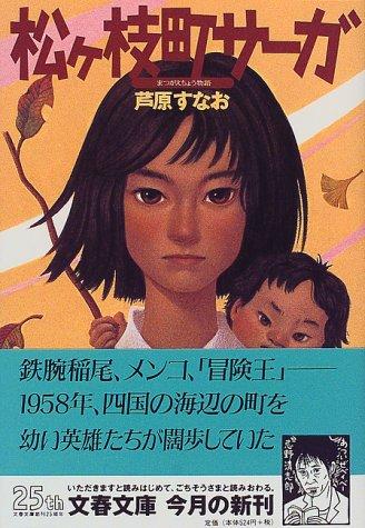 松ケ枝町サーガ (文春文庫)