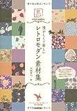 Image of 懐かしくて新しい レトロモダン素材集 (京のたくみ )