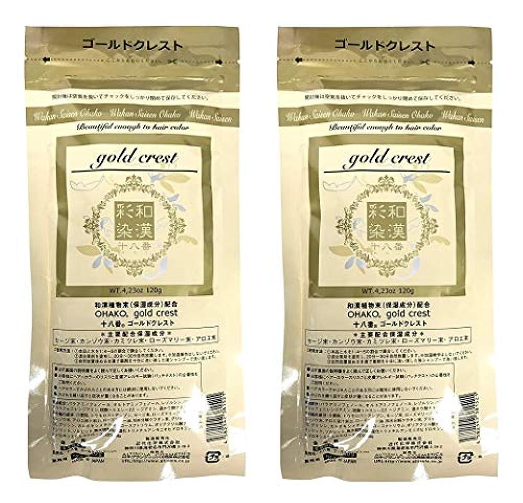 しっかり知的優遇【2個セット】グランデックス 和漢彩染 十八番 120g ゴールドクレスト