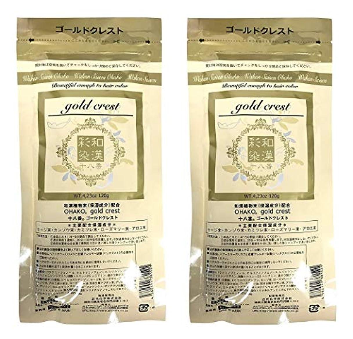 カートン入場の中で【2個セット】グランデックス 和漢彩染 十八番 120g ゴールドクレスト