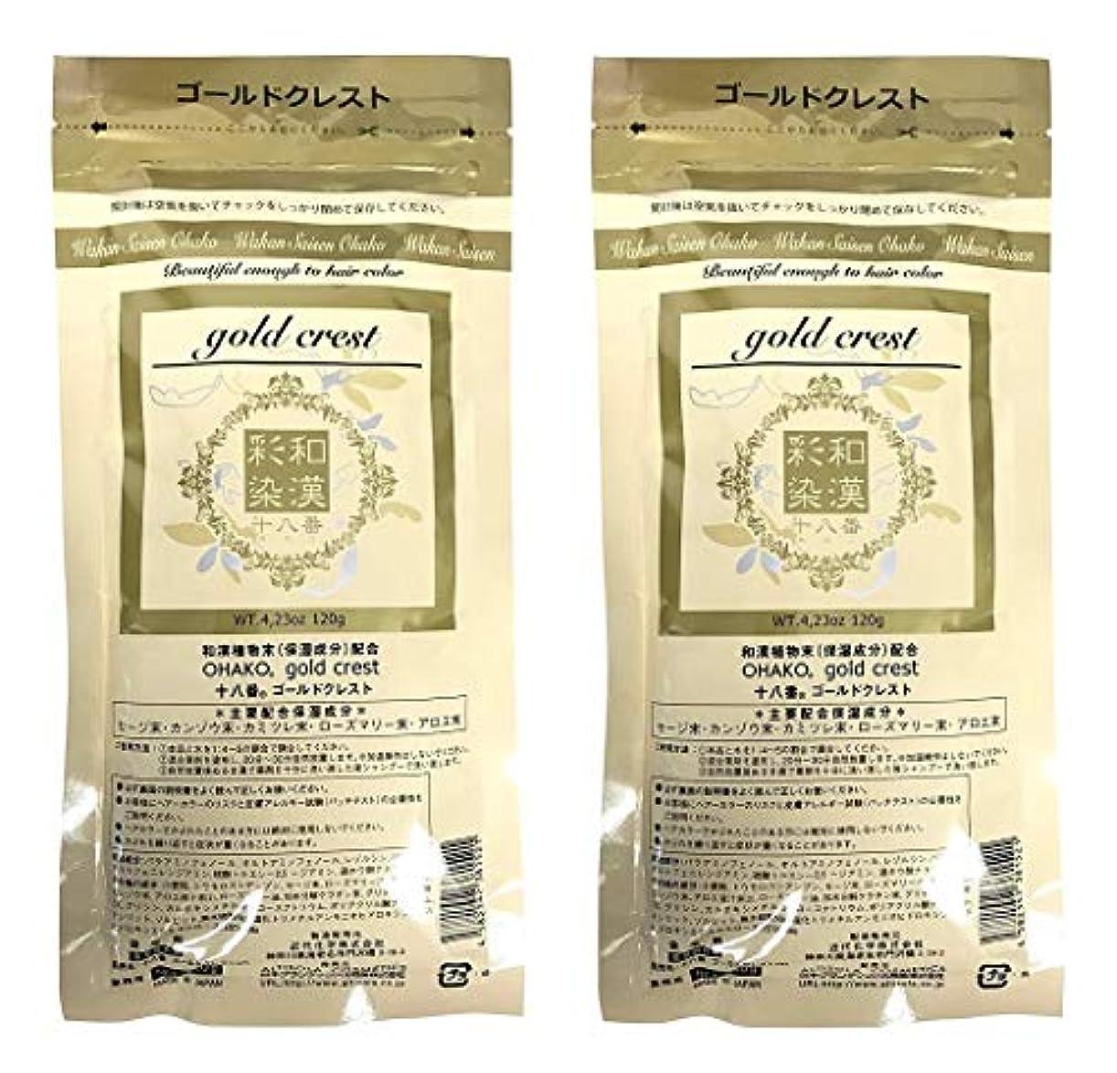 苦味ご注意エキサイティング【2個セット】グランデックス 和漢彩染 十八番 120g ゴールドクレスト