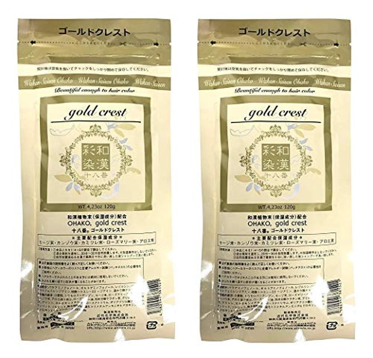 入場もつれ中央値【2個セット】グランデックス 和漢彩染 十八番 120g ゴールドクレスト