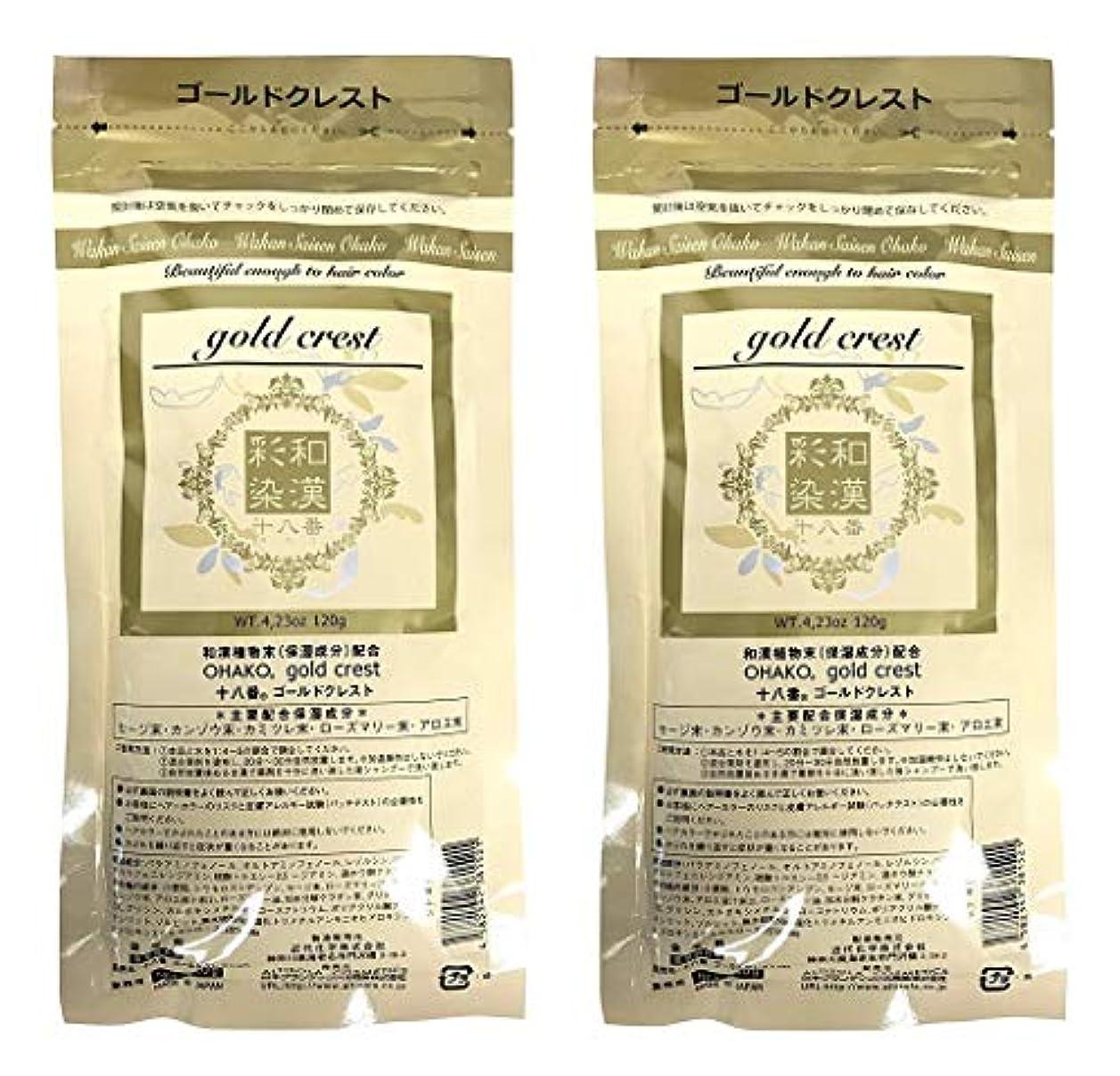 役員同等の中央【2個セット】グランデックス 和漢彩染 十八番 120g ゴールドクレスト