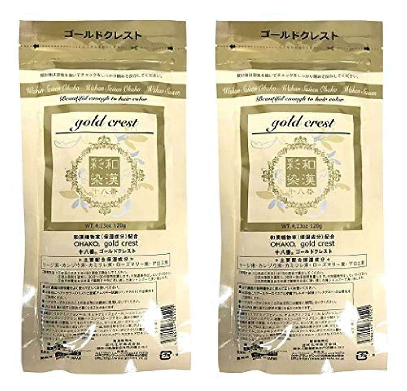 実験比較的手足【2個セット】グランデックス 和漢彩染 十八番 120g ゴールドクレスト