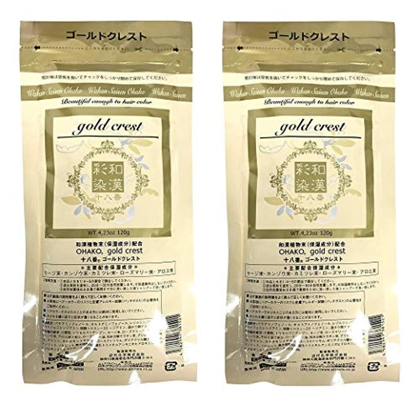 不名誉な虹パーク【2個セット】グランデックス 和漢彩染 十八番 120g ゴールドクレスト