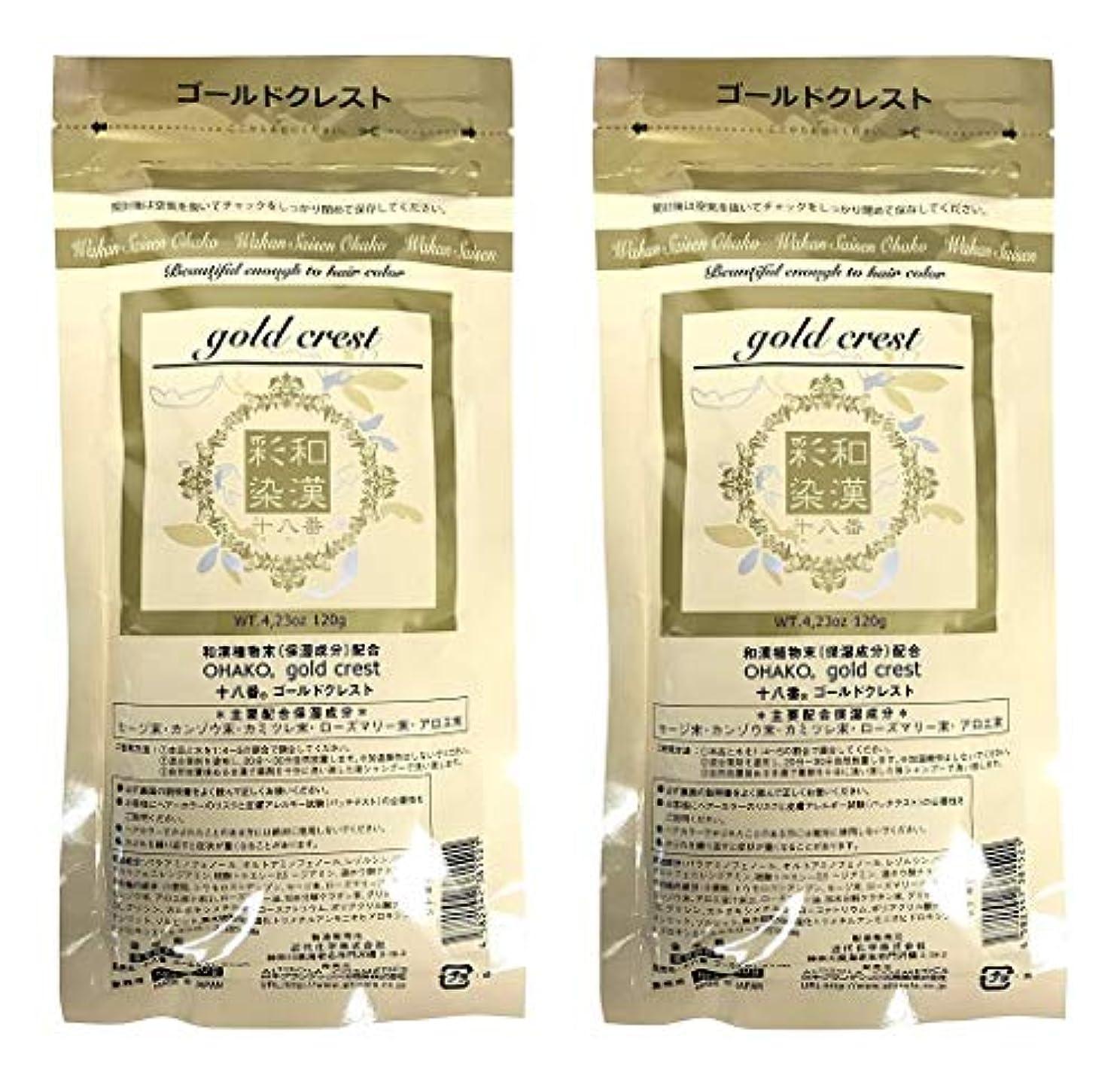 分類シンプルな世紀【2個セット】グランデックス 和漢彩染 十八番 120g ゴールドクレスト