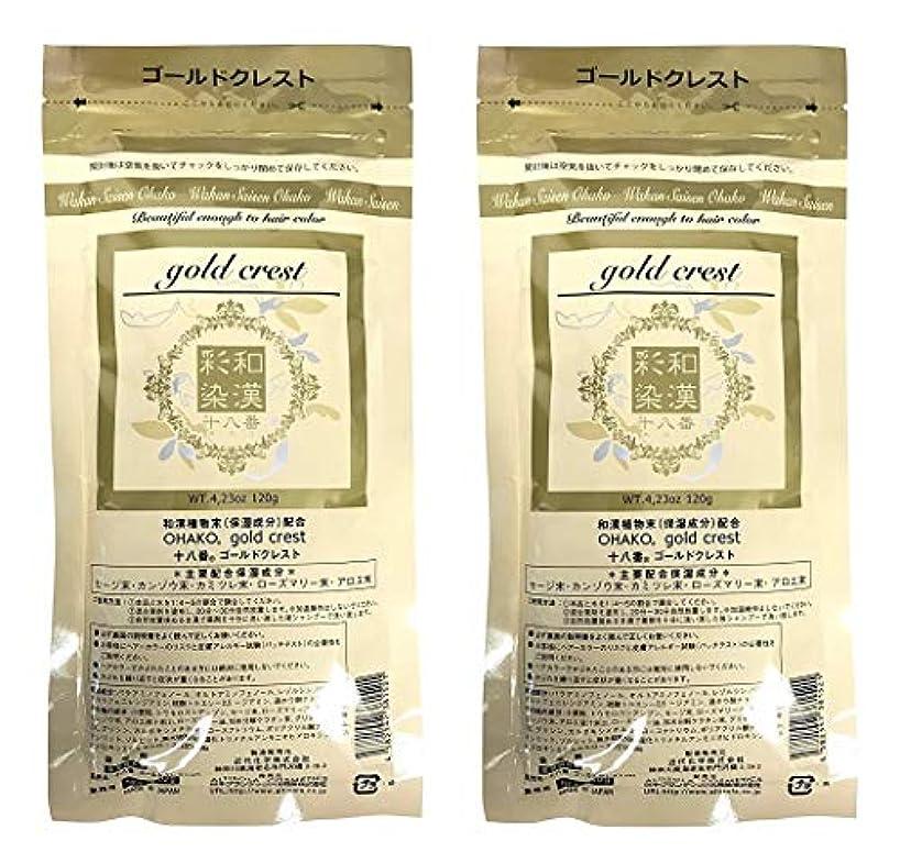 熟達艦隊知的【2個セット】グランデックス 和漢彩染 十八番 120g ゴールドクレスト