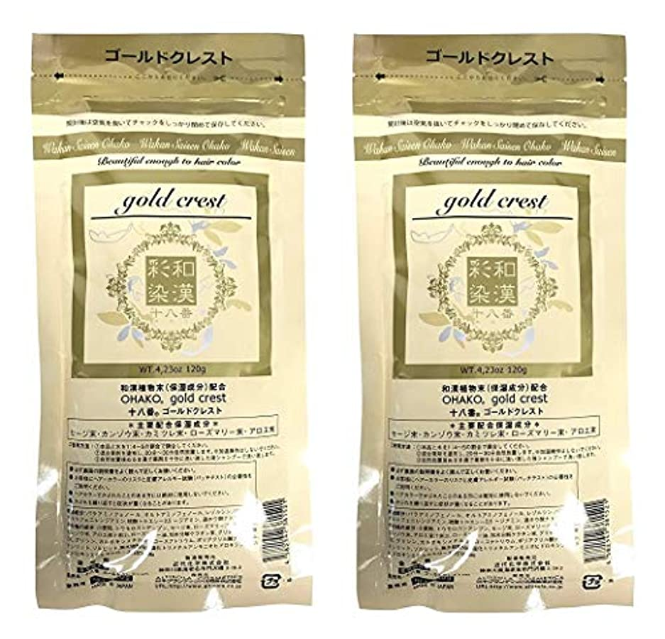 おいしい同じマングル【2個セット】グランデックス 和漢彩染 十八番 120g ゴールドクレスト