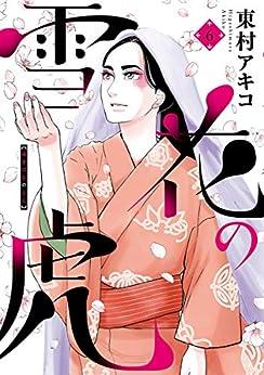 [東村アキコ]の雪花の虎(6) (ビッグコミックス)