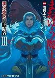 まおゆう魔王勇者(3) (ファミ通クリアコミックス)